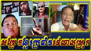 Khan sovan - Angry Khmer who live abroad, Khmer news today, Cambodia hot news, Breaking news