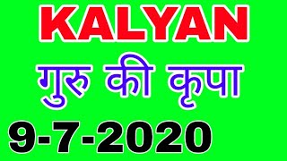 KALYAN SATTA 9-7-2020 | गुरु की कृपा | Luck satta matka trick | कल्याण | Sattamatka | Kalyan Today
