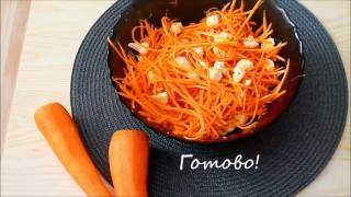 Салат из цветной капусты и морковки по-корейски//Cooking with LOVE