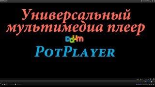 Скачать Мультимедиа плеер PotPlayer как скачать установить и настроить Chironova Ru