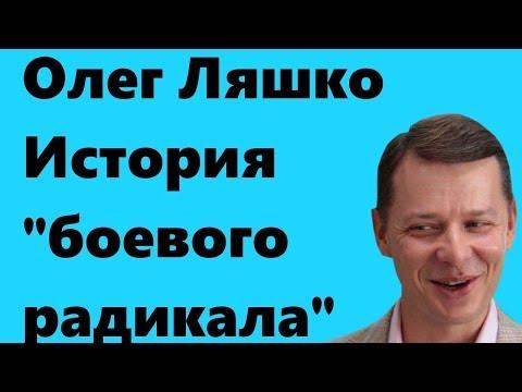 Олег Ляшко. История