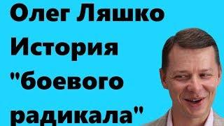 Олег Ляшко. История 'боевого радикала'