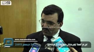 مصر العربية | أمين عام