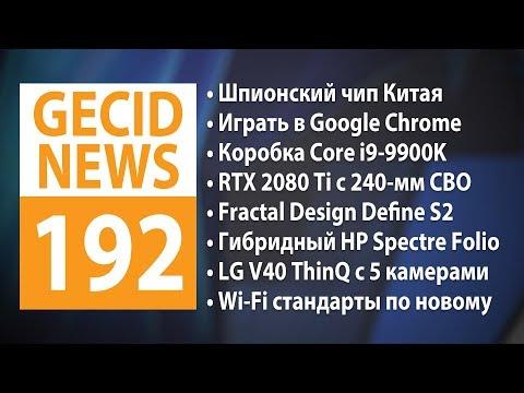 GECID News #192 ➜ Первая информация об AMD Ryzen 3000 ▪ проблемы c Windows 10 October 2018 Update