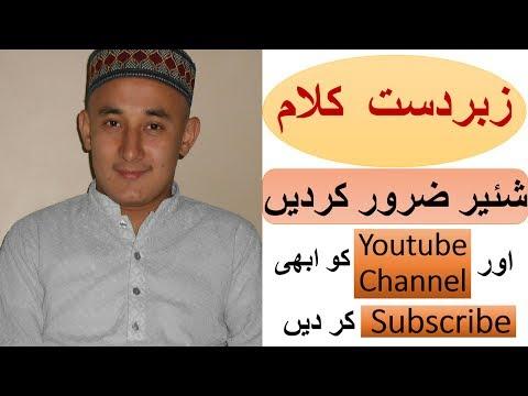 NAAT UJALAY ME BY Hafiz AbdulBasit HASSANI