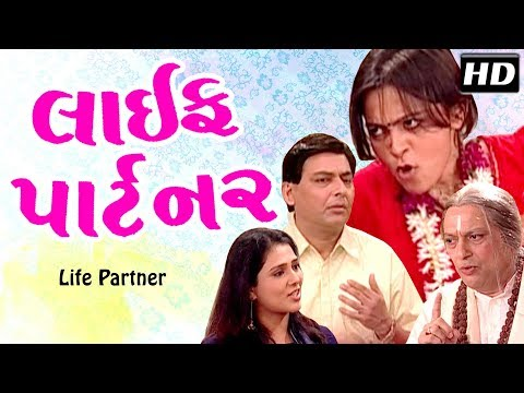 Life Partner | Best Gujarati Comedy Natak full | Vipul Mehta