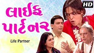 Life Partner | Best Comedy Family Gujurati Natak | Vipul Mehta |Ami Trivedi