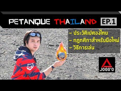 เปตองไทยแลนด์ [EP.1] ประวัติเปตองไทย , กฏกติกาสำหรับมือใหม่ , วิธีการเล่น
