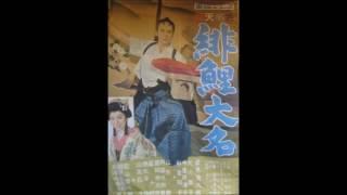 1959(昭和34)年東映映画「緋鯉大名」主題歌。作詞:藤間哲郎、作・編...