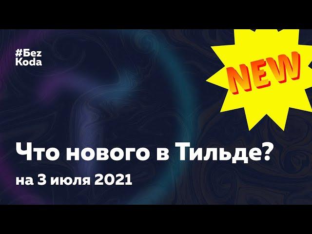 Импорт дизайна из Figma в Tilda в один клик - Что нового в Тильде на 3 июля 2021