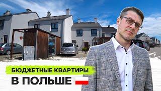 Квартиры под Вроцлавом за 1700€/м2. Дешевая стройка на болоте