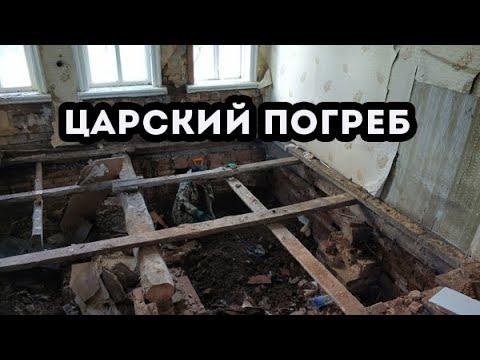 Раскопки в старом подвале. Новое видео кладоискателя.