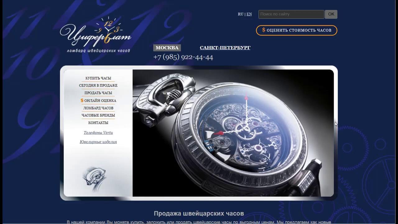Екатеринбург часов онлайн оценка с кукушкой продам часы ссср