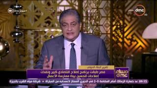 مساء dmc - صندوق النقد والبنك الدولي يتوقعان إرتفاع معدلات النمو في مصر لـ 6% عام 2020
