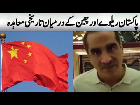 Historical Agreement B/w China & Pakistan Railway