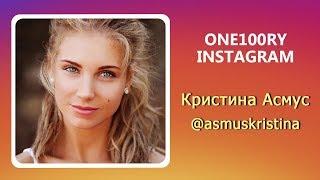 Кристина Асмус 568 фото. Видеоистория инстаграм 2013-2016 год. one100ry