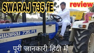 स्वराज 735 FE ट्रैक्टर की पूरी जानकारी/ SWARAJ 735 FE Full price  specifications