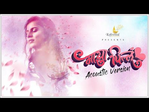 Majha Pillu Acoustic Version ft. Sneha Mahadik | Pravin Koli - Yogita Koli | Official Love Song 2020