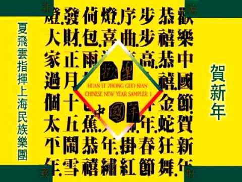 夏飛雲指揮上海民族樂團-恭賀新禧