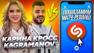 КАРИНА КРОСС и KAGRAMANOV против SHAZAM | Шоу ПОШАЗАМИМ | Матч-реванш