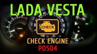 Lada Vesta check engine P0504. Первый действительно неприятный косяк в машине