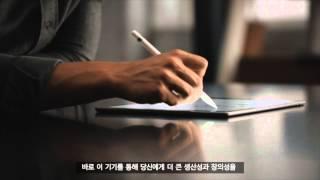 아이패드 프로 애플 펜슬 공식 트레일러 영상 한글자막