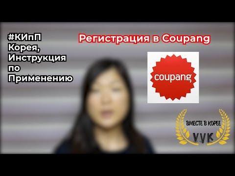 #КИпП Регистрация в купанге (coupang)