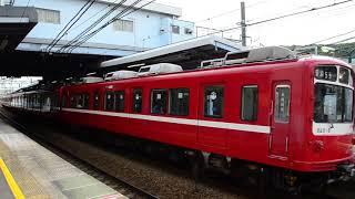 京急800形 花月園前駅発車