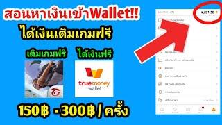 สอนปั้มเงินเข้าวอเลทใหม่ล่าสุด ได้เงินจริงวันละ300-600บาท ดูคลิปเติมเกมฟรี!wallet
