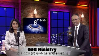 G&B Ministry 6th Years Anniversary Special Program PART   2