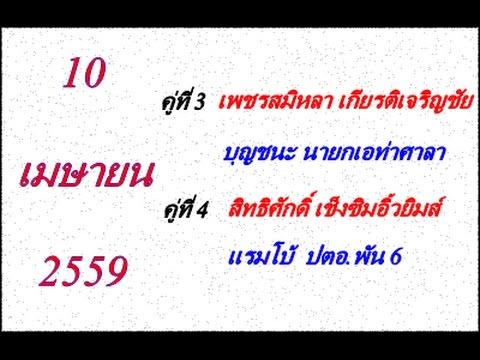 วิจารณ์มวยไทย 7 สี อาทิตย์ที่ 10 เมษายน 2559 (คู่ที่ 3,4)