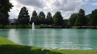 الشيخ مصطفى الفرجاني/ جزء عم