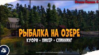 Русская Рыбалка 4 стрим на озере Куори Состязание на Леща Driler Рюкзак рыболова