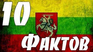 10 ФАКТОВ О ЛИТВЕ(В этом выпуске вы узнаете, о том, как Литва стала независимой, кем была захвачена в прошлом и в какое время..., 2016-12-03T15:46:49.000Z)