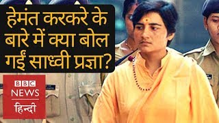 Sadhvi Pragya Thakur's controversial statement about then ATS chief Hemant Karkare (BBC Hindi)
