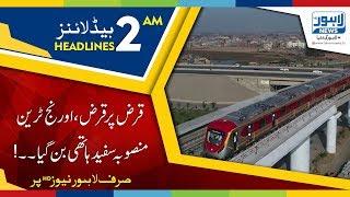 02 AM Headlines Lahore News HD - 21 July 2018