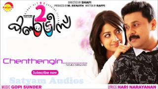 Chenthengin | Two Countries | Dileep | Mamta Mohandas
