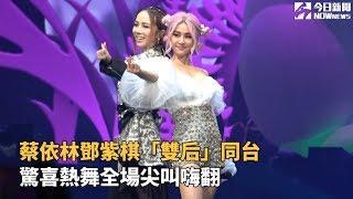 蔡依林、鄧紫棋「雙后」同台 驚喜熱舞全場尖叫嗨翻