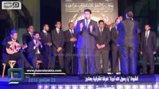 """مصر العربية   أنشودة """"يا رسول الله أجرنا"""" لفرقة الشرقية بهناجر"""