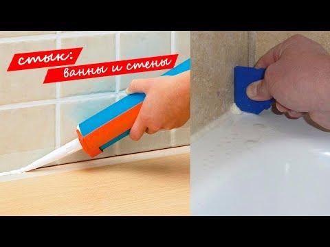 Как правильно сделать примыкание ванны со стеной. Стык ванны и плитки своими руками.