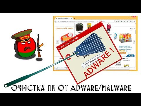 Очистка ПК от Adware/Malware