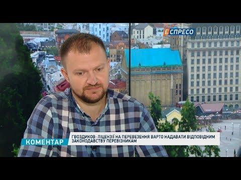 Espreso.TV: Чим обґрунтоване подорожчання проїзду в Києві до 8 грн?