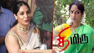 Andava Kaanom Is The Superb Family Entertainment Movie | Thimiru Actress Sriya Reddy