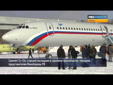 Последний серийный самолет Ту-154 передали военным