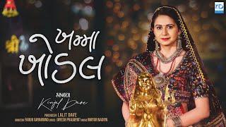 Kinjal Dave   Khamma Khodal   ખમ્મા ખોડલ   New Gujarati Song   KD Digital