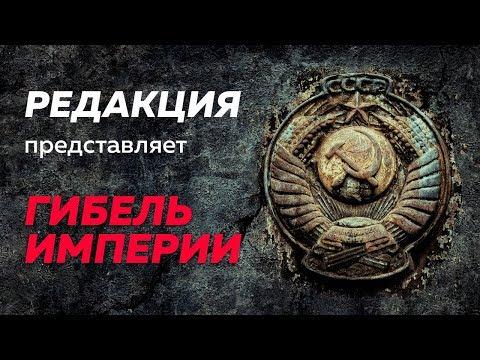 «Гибель империи». Фильм Алексея Пивоварова с предисловием автора / Редакция