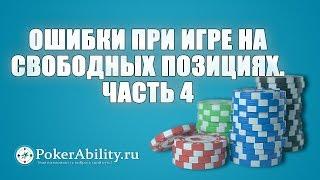 Покер обучение | Ошибки при игре на свободных позициях. Часть 4