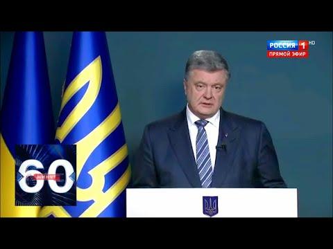 """""""Я устал и ухожу!"""" Срочное обращение Пopoшeнко. 60 минут от 18.04.19"""