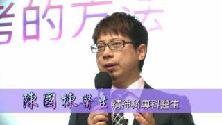 陳國棟醫生.精神健康教育:突破情緒困擾   快樂思考的方法