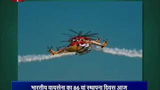 भारतीय वायुसेना का 86वां स्थापना दिवस आज